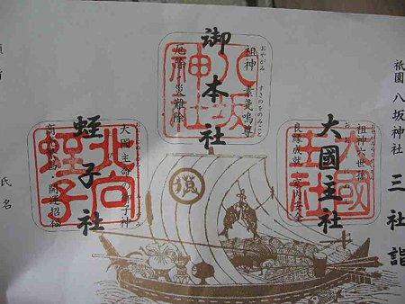 yasakajinjya-210106-5