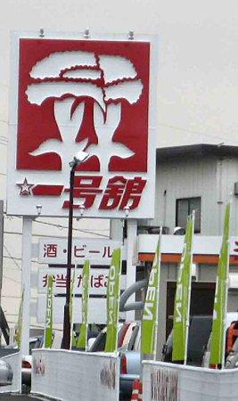 一号館小牧店 2009年1月23日(金) グランドオープン-210122-1