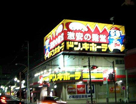 ドン・キホーテ刈谷店 平成21年2月20日(金) オープン 5日目-210224-1