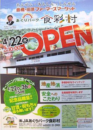 aguripark syokusaimura-210425-4