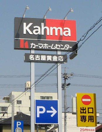 カーマホームセンター名古屋黄金店 4月23日(木)オープン 4日目-210426-1