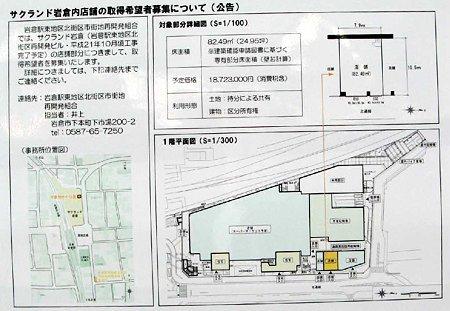 iwakura ekimae saikaihatsubill-210428-3