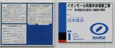 aeon-mall-okazaki-200116-3