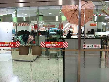 松坂屋名古屋駅店-200118-1