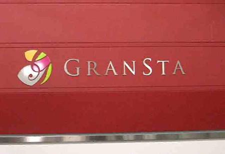 GranSta(グランスタ)10月25日(木)開業-200125-1