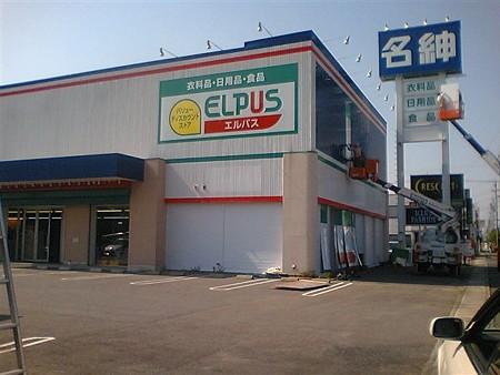 エルパス尾西店  5月23日(金) オープン