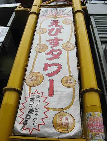 えぴすタワー-donkihote-doutonbori-20080524-8