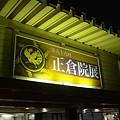 写真: 奈良国立博物館_正倉展