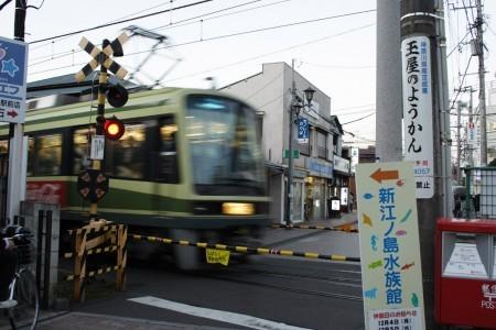 江ノ電(江ノ島駅付近)