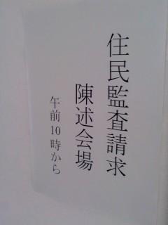 鎌倉市住民監査請求陳述会(6月24日)