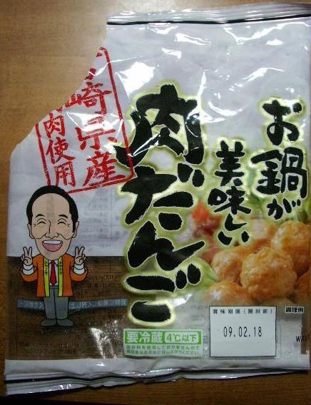 宮崎産鶏肉だんご(misc/0274)