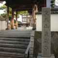 Photos: 宝玉山泉蔵寺山門