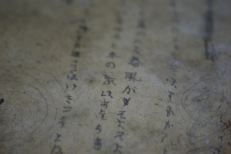 東京の廃村(8)
