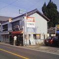 八百善食堂(店舗1)