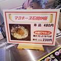 上海の龍(メニュー炒飯3)