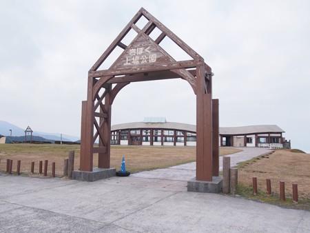 kihokukuwabakouen10