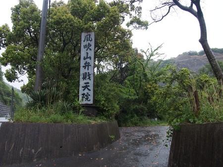 kazehikiyamabenzaiten02