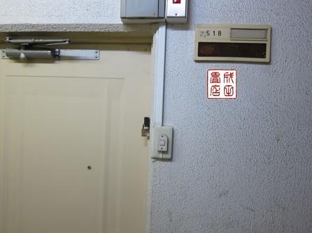 青葉11-518号室01