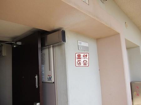 とねり1-607号室01