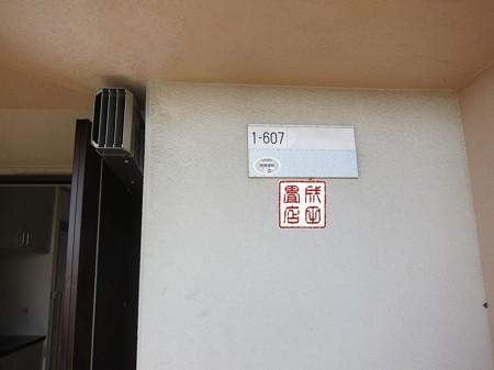 とねり1-607敷きこみ01