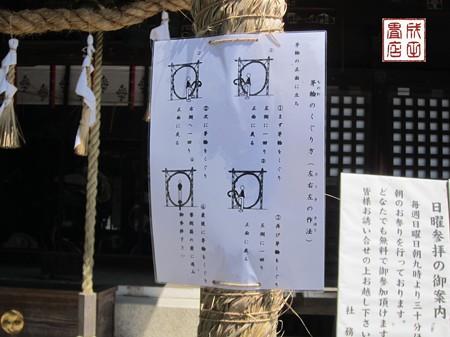 鷲宮神社05