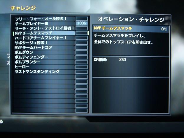 オペレーション・チャレンジ-MVP チームデスマッチ