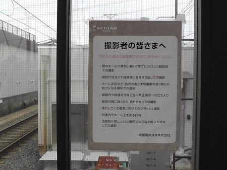 樟葉駅の写真1