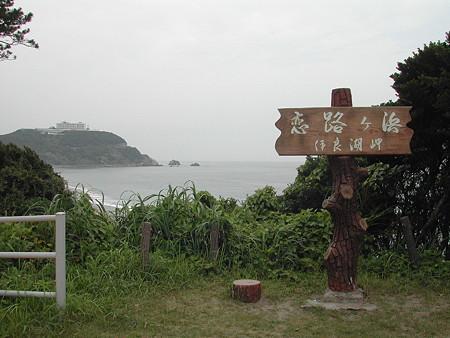 恋路が浜 遠景