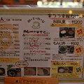 Photos: 木つつ木館 食事メニュー