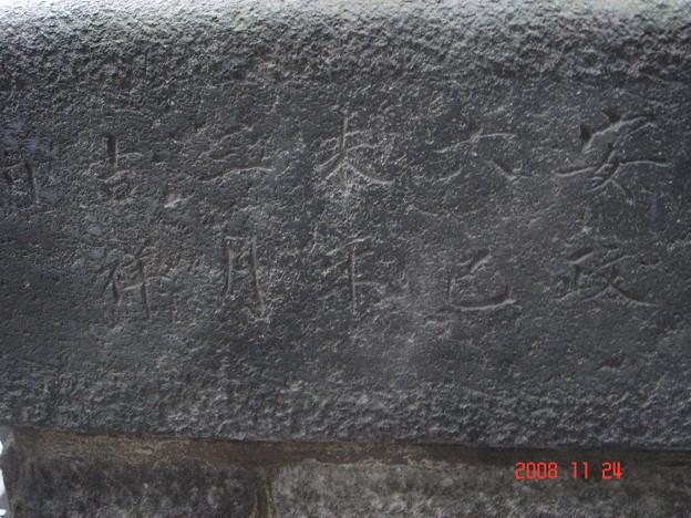 さらにその下、安政六巳未年三月吉祥 と読める 牛嶋神社 浅草・向島 DSC00605