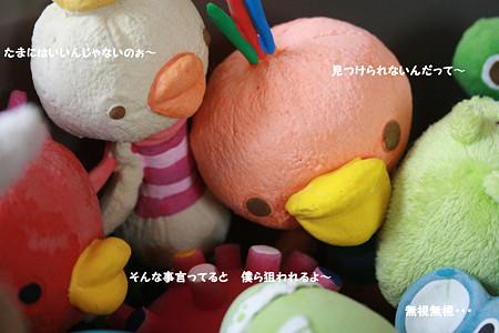 おもちゃ箱7