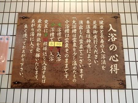 25 12 和歌山 花山温泉 7