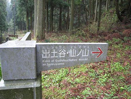 仙ノ山登山口