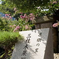 写真: 平戸散策 03