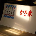 Photos: 09.04.18-32 かき氷1